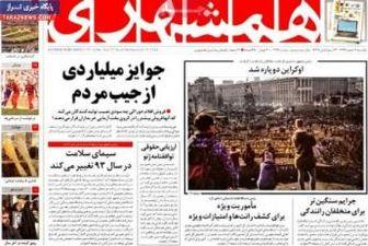 صفحه اول روزنامه های۹۲/۱۲ / ۴