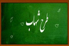 اجرای طرح شهاب برای دانشآموزان پایه سوم و نهم از مهر ۹۸