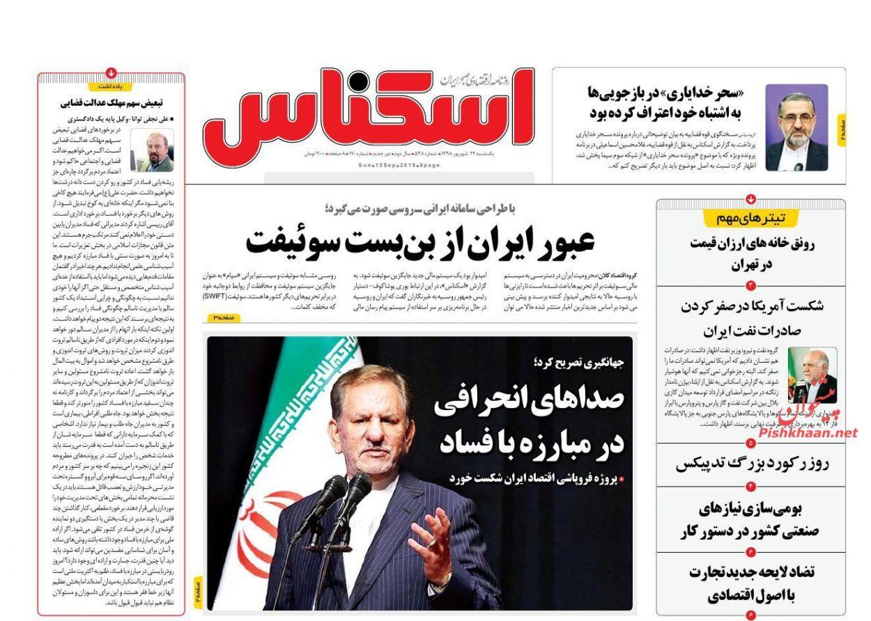 عناوین اخبار روزنامه اسکناس در روز یکشنبه ۲۴ شهريور :