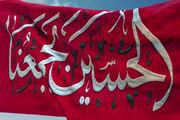 نماهنگی زیبا با موضوع راهپیمایی اربعین حسینی(ع)
