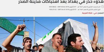 شبکه سعودی العربیه به «آرامش در بغداد» اذعان کرد