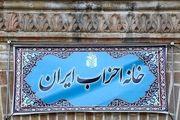 دوره ششم خانه احزاب ایران یک ماه دیگر تمدید شد