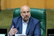 قالیباف: بودجه، مطلوب مجلس نیست