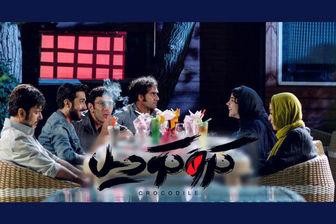 الهه حصاری و رضا یزدانی روی پوستر «کروکودیل» /عکس