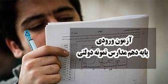 ثبت نام آزمون ورودی مدارس نمونه دولتی+جزئیات