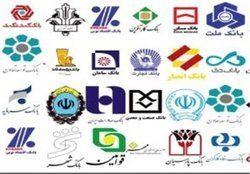 بانکها فردا 9 بهمن با تاخیر باز میشوند