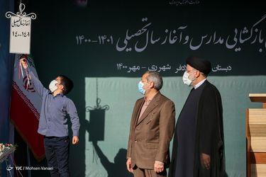 مراسم آغاز سال تحصیلی ۱۴۰۰ - ۱۴۰۱ با حضور رئیسجمهور/گزارش تصویری