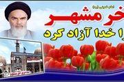 سندی از همکاری سپاه پاسداران و ارتش در فتح خرمشهر