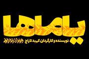 تماشای نوستالژیهای طهران قدیم در «یاماها»
