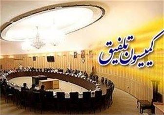 تصویب کلیات بودجه سال ۹۶ در کمیسیون تلفیق