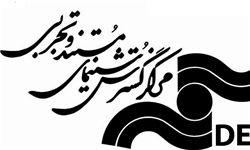 برگزیدههای ایرانی جشنواره «ایدفا» به نمایش در میآید