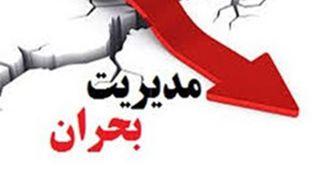 برگزاری اولین نشست کمیته پدافند غیرعامل شهرداری تهران