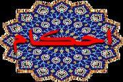 حکم گرفتن روزه در ایام اعتکاف /فیلم
