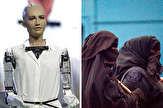 ربات حامی حقوق زنان در عربستان/تصاویر