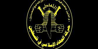 معاریو: اسرائیل باید سیاست خود در قبال جهاد اسلامی را تغییر دهد