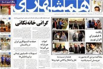 صفحه اول روزنامه های۹۲/۱۲ / ۶