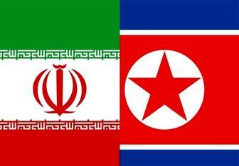 کره شمالی: تحریمها علیه پیونگ یانگ و تهران سیاستی شکست خورده است