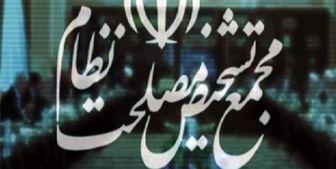 گزارش رئیس ستاد کل نیروهای مسلح به مجمع تشخیص مصلحت