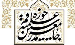 ابقای آیت الله یزدی در ریاست جامعه مدرسین حوزه علمیه قم