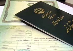 ارائه آییننامه اصلاح قانون تعیین تکلیف تابعیت فرزندان ایرانی به دولت