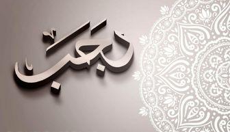 فضیلت والای ماه رجب از زبان پیامبر اسلام (ص)