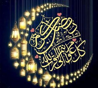 دعای روز هجدهم ماه رمضان/ صوت