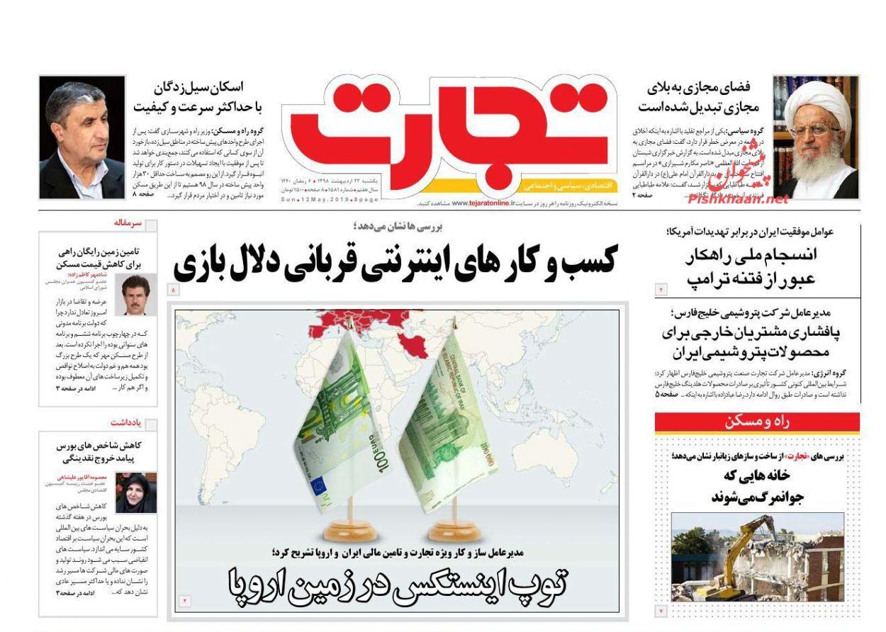 صفحه نخست روزنامههای اقتصادی ۲۲ اردیبهشت ماه