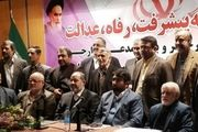 ستاد انتخابات جبهه «پیشرفت، رفاه و عدالت» برای انتخابات مجلس فعال شد+اسامی