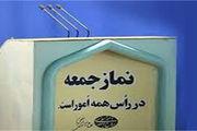 خطیب نماز جمعه این هفته تهران