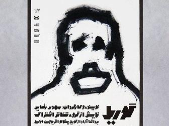 حضور گوریلی عظیم الچثه در تئاتر تهران/عکس