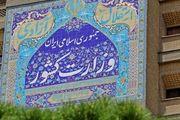 واکنش وزارت کشور به ادعای علی مطهری