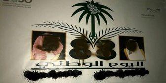 فراخوان تظاهرات علیه دولت عربستان در روز عرفه