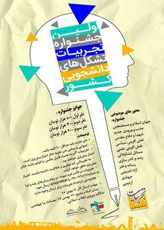 برگزاری اولین جشنواره تجربیات تشکلهای دانشجویی کشور