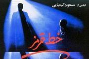 اکران «خط قرمز» مسعود کیمیایی پس از 37 سال