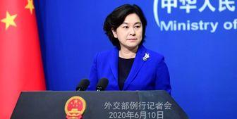 چین: دنیا مخالف تحریمهای یکجانبه آمریکا علیه ایران است