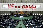 رسیدگی به لایحه بودجه ۱۴۰۰ در مجلس متوقف شد