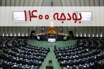 زمان بررسی بودجه 1400 در صحن مجلس مشخص شد