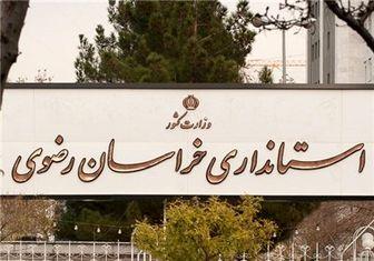 جزئیات سوابق استاندار جدید خراسان رضوی