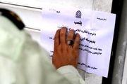 «اخطار و پلمب» پلیس امنیت برای ۲۲ واحدصنفی متخلف در پایتخت
