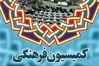 انتشار لیست اعضای کمیسیون فرهنگی مجلس