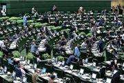 مخالفت مجلس با اصلاح قانون تعیین تکلیف وضعیت ثبتی اراضی
