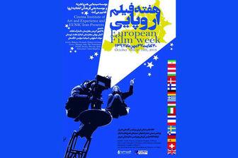 تماشای یک هفته فیلم اروپایی در «هنر و تجربه»