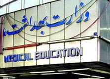 پاسخ وزارت بهداشت به بیانیه بسیج دانشجویی