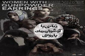 اعتراض عوامل یک فیلم/مستندهای جشنواره فجر داوری نشدند