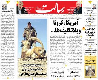 آمریکا، کرونا و بلاتکلیفها/حمله مرگبار ویروس به تهران/ خزان بورس در پاییز کرونا ادامه دارد/ پیشخوان