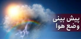 آخرین وضعیت آب و هوا در ۹ مهر/ کاهش دما در کشور