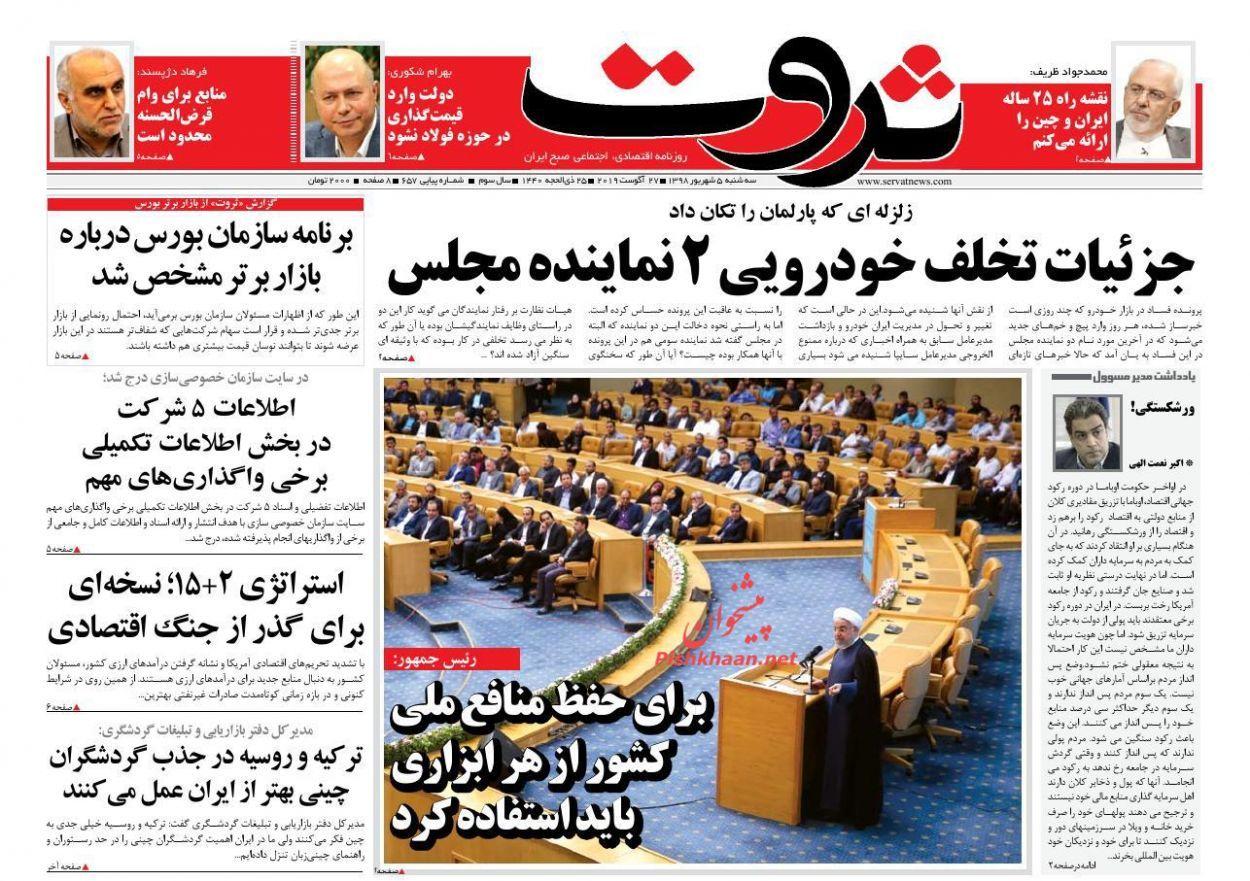 صفحه نخست روزنامههای اقتصادی ۵ شهریورماه