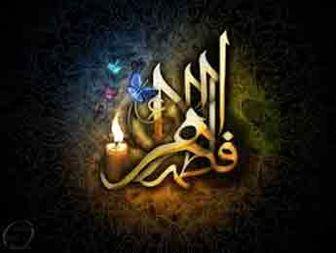 شیوه زندگی حضرت زهرا علیها السلام(بخش دوم)