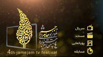 برگزیدگان پنجمین جشنواره جام جم معرفی شدند/ رضا گلزار، بهترین مجری