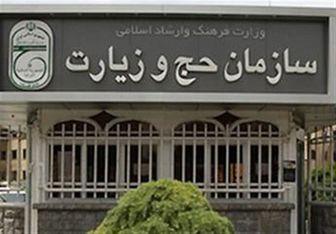 مدیرکل جدید حراست سازمان حج و زیارت مشخص شد